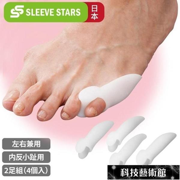 分趾器 日本硅膠小拇指小腳趾內外翻矯正器硅膠腳趾頭分趾器腳指套分離器 科技
