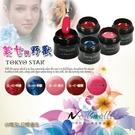 TOKYO STAR美女與野獸系列可卸式彩色凝膠 延甲膠 光撩膠 雕塑膠14g《Nails Mall批發》