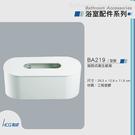 和成 HCG 抽取式衛生紙架 BA219