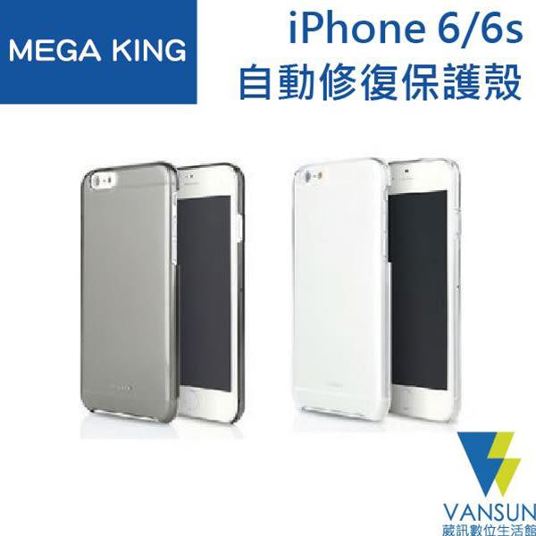 APPLE iPhone6/6S MEGA KING 自動修復保護殼【葳訊數位生活館】