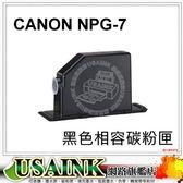 ☆Canon  NPG-7 /NPG-13  影印機副廠碳粉 適用NP6330/NP-6028/NP6028/NP-6035/NP6035 /NP-6230/NP6230/NP6330/NPG7/NPG13