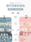 旅行洗漱包男女化妝包出差旅行用品收納袋大容量便攜化妝品收納包化妝箱