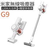 小米 米家 無線吸塵器 G9 台灣版 公司貨 [保固一年] 除蟎 手持 打掃 清潔 直立式