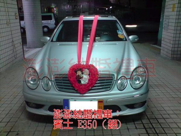 結婚禮車【賓士E350】新娘禮車劵