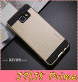 【萌萌噠】三星 Galaxy J7 / J5 Prime  拉絲戰神保護殼 二合一軟硬組合 全包防摔 手機殼 手機套