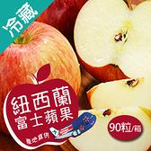 紐西蘭富士蘋果90粒/箱(185g±5%/粒)【愛買冷藏】