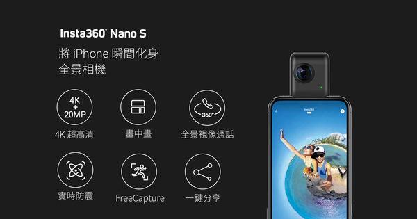名揚數位 (分期0利率) INSTA360 NanoS 4K攝影 360度 iPhone 自拍 原廠公司貨 全景攝影~現貨 NANO S