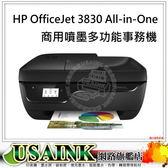 USAINK☆HP OfficeJet 3830 All-in-One 商用噴墨多功能事務機  列印 / 傳真 / WiFi / 掃描 / 影印
