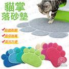 可愛貓掌造型墊,有多種顏色可選,利用表層的圈狀彈性纖維清除腳掌上夾帶的貓砂,也可防止地板髒汙。