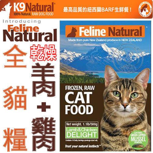 【zoo寵物商城】《紐西蘭K9 Feline》全貓生食餐(乾燥)雞肉+羊肉-125g  a00093 