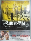 【書寶二手書T9/一般小說_OCJ】吸血鬼學院4-血之盟_蕾夏爾.米德