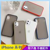 磨砂防摔邊框殼 iPhone 12 mini iPhone 12 11 pro Max 手機殼 透色背板 四角防撞 保護殼保護套 矽膠軟殼