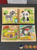拼圖9粒六面畫拼圖積木立體拼裝模型早教幼兒玩具【淘嘟嘟】