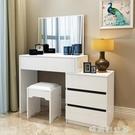 現代簡約梳妝台臥室小戶型收納櫃一體多功能網紅ins經濟型化妝桌MBS「時尚彩紅屋」
