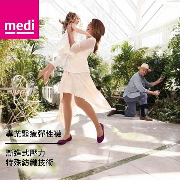 美締 medi 專業醫療彈性襪 機能型大腿襪 ccl.1 (膚色、露趾)。單只,德國進口【杏一】