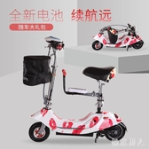 電動車成人小型電瓶車踏板車迷你代步車折疊電動滑板車上班通勤 LJ8123【極致男人】