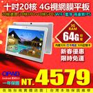 有現貨!! 10吋4G電話20核視網膜面板3G+64G最新台灣OPAD平板電競3D台南洋宏一年保大量採購同行配合