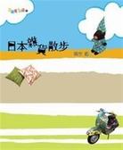 (二手書)日本雜貨散步