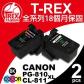【T-REX霸王龍】2入組裝彩色系列 Canon PGI-810BK/CLI-811 Color 黑色+彩色 環保 相容碳粉匣