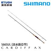 漁拓釣具 SHIMANO 21 CARDIFF AX S66SUL [鱒魚竿]