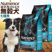 【培菓平價寵物網】(送刮刮卡*3張)Nutrience紐崔斯》SUBZERO頂級無穀犬+凍乾-七種魚-5kg