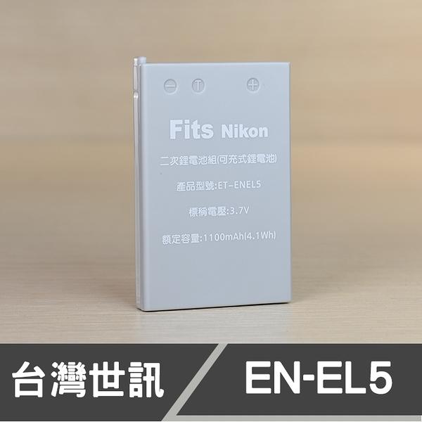 NIKON ENEL5 EN-EL5 台灣世訊 日製電芯 副廠鋰電池 P510 P7000 (一年保固)