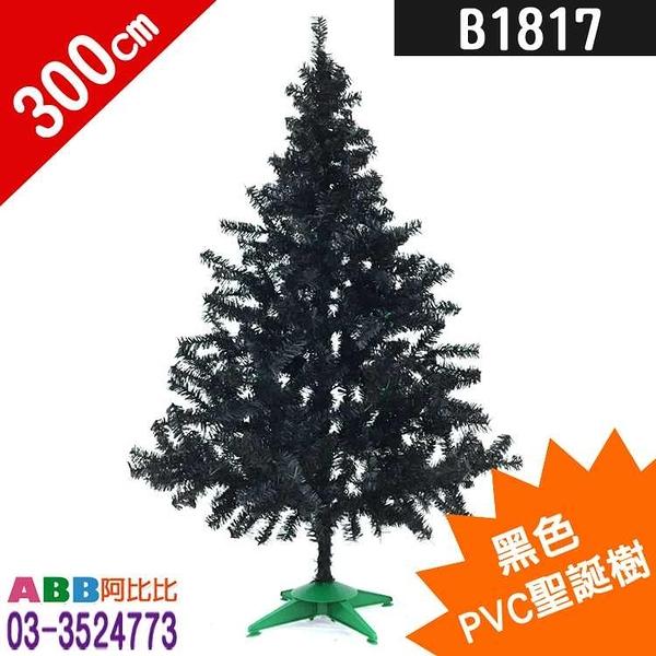 B1817_10尺_聖誕樹_黑_鐵腳架#聖誕派對佈置氣球窗貼壁貼彩條拉旗掛飾吊飾