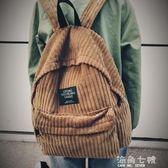 後背包時尚雙肩包女燈芯絨布料後背包旅行包中小學生書包海角七號