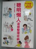 【書寶二手書T4/設計_LOK】聰明懶人 這樣整理收納_吉川永里子