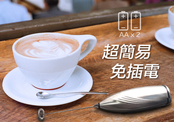 【61號交響樂】 電池免插電 媲美專業製奶泡 拿鐵咖啡 Espresso用-不鏽鋼多段式電動奶泡器/奶泡機