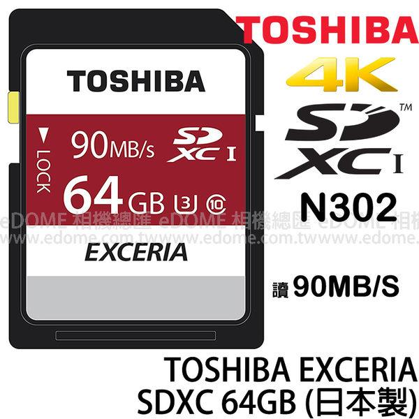 TOSHIBA 東芝 SD SDXC 64GB U3 C10 90MB/S 600X EXCERIA 高速記憶卡 (免運 富基電通公司貨) 64G THN-N302R0640A4