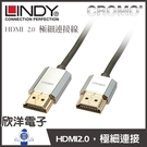 LINDY林帝 鉻系列 HDMI 2.0 極細連接線(41672) 2M/2米/2公尺