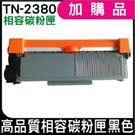 Hsp for TN-2380 黑色 相容碳粉匣