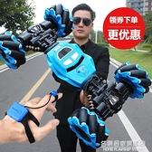 手勢感應變形遙控車男孩手表特技扭變車手控四驅越野汽車兒童玩具 NMS名購新品