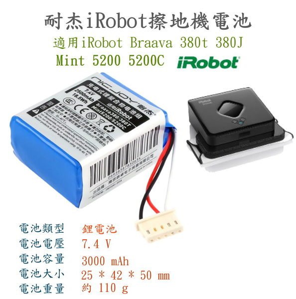 耐杰iRobot Braava 380T 380J Mint 5200 擦地機專用高品質副廠鋰電池+送濕布2條