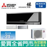三菱變頻冷暖空調3-4坪1級MSZ/MUZ-EF25NAB黑_含運送到府+標準安裝【愛買】