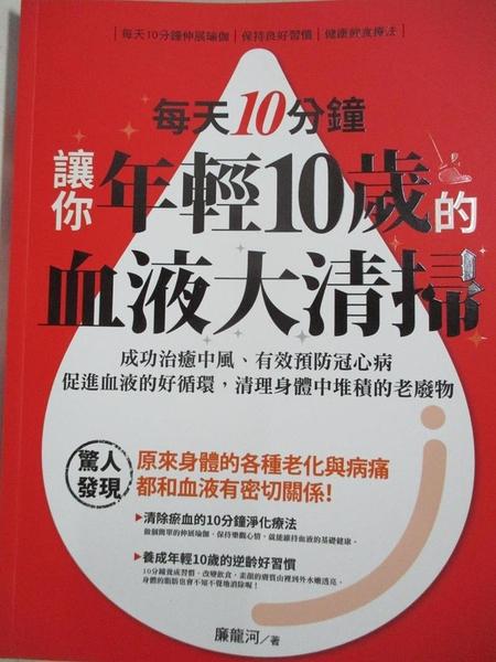 【書寶二手書T1/養生_ESB】每天10分鐘,讓你年輕10歲的血液大清掃_廉龍河,  黃舒新