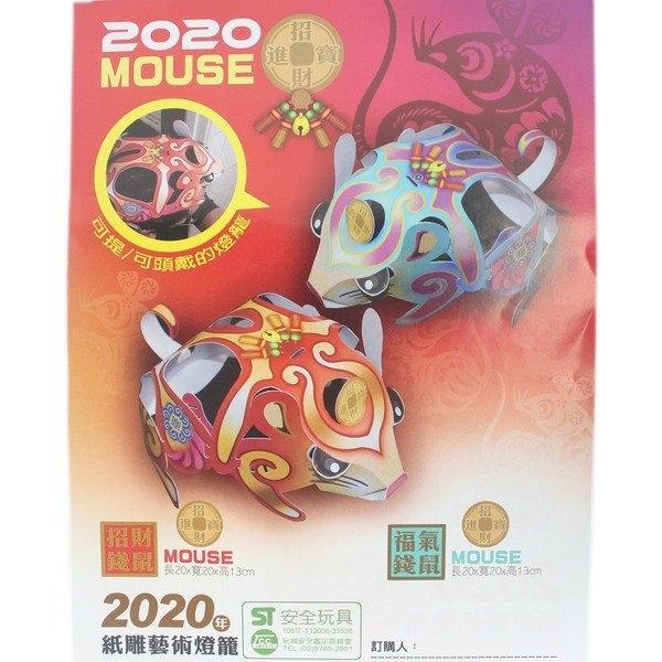 DIY摺紙 鼠年燈籠 (招財錢鼠-福氣錢鼠)/一件350個入(定55) 卡紙鼠年小提燈 紙折鼠燈籠 內附七彩LED燈