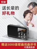 收音機 S-91新款便攜式收音機老人老年迷你小型插卡音響播放器全波段廣播充電 米蘭潮鞋館