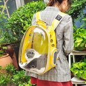 透明寵物背包貓包狗包太空包旅行外出包戶外便攜包小型犬雙肩背包