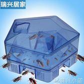 蟑螂捕捉器 蟑螂屋蟑螂誘捕器蟑螂器蟑螂藥活捕蟑螂盒小強放生器     非凡小鋪