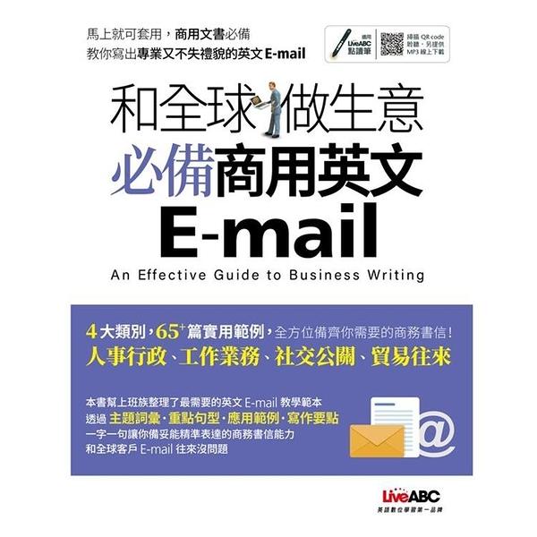 和全球做生意 必備商用英文E mail