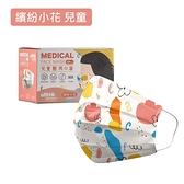 優美特 善存 醫用口罩 雙鋼印 繽紛小花 兒童50入/盒