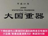 二手書博民逛書店日本統計年鑒罕見第68回:平成31年(CD-ROM共)Y255929 總務省統