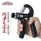 電子計數握力器專業練手力男式可調節手指手勁臂肌鍛煉腕力握力計 WD