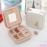 韓國創意旅行便攜式首飾盒 耳釘耳環飾品收納盒 皮質小首飾禮品盒