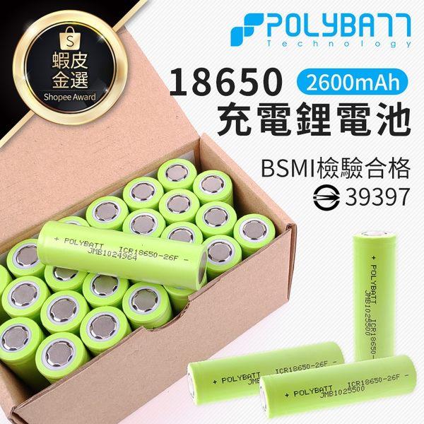 現貨BSMI認證!PolyBatt 18650鋰電池 2600mAh【HTI001】寶立電 露營手電筒充電電池#捕夢網