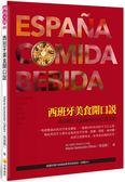 西班牙美食開口說:用西班牙文認識西班牙飲食文化(隨書附贈作者親錄標準西語發..
