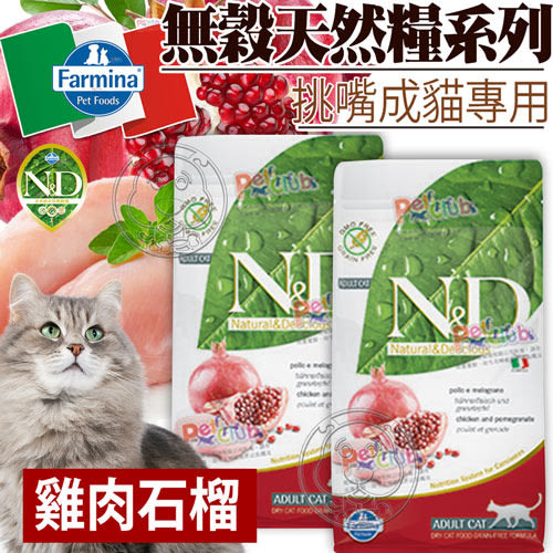 【 ZOO寵物樂園 】法米納》ND挑嘴成貓天然無穀糧雞肉石榴-300g