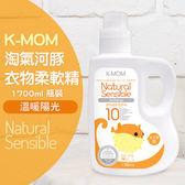 韓國MOTHER-K有機衣物柔軟精溫暖陽光(瓶裝)1700ml
